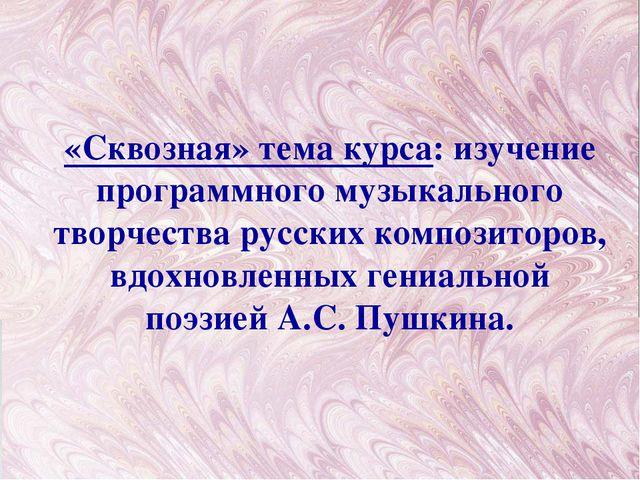 «Сквозная» тема курса: изучение программного музыкального творчества русских...