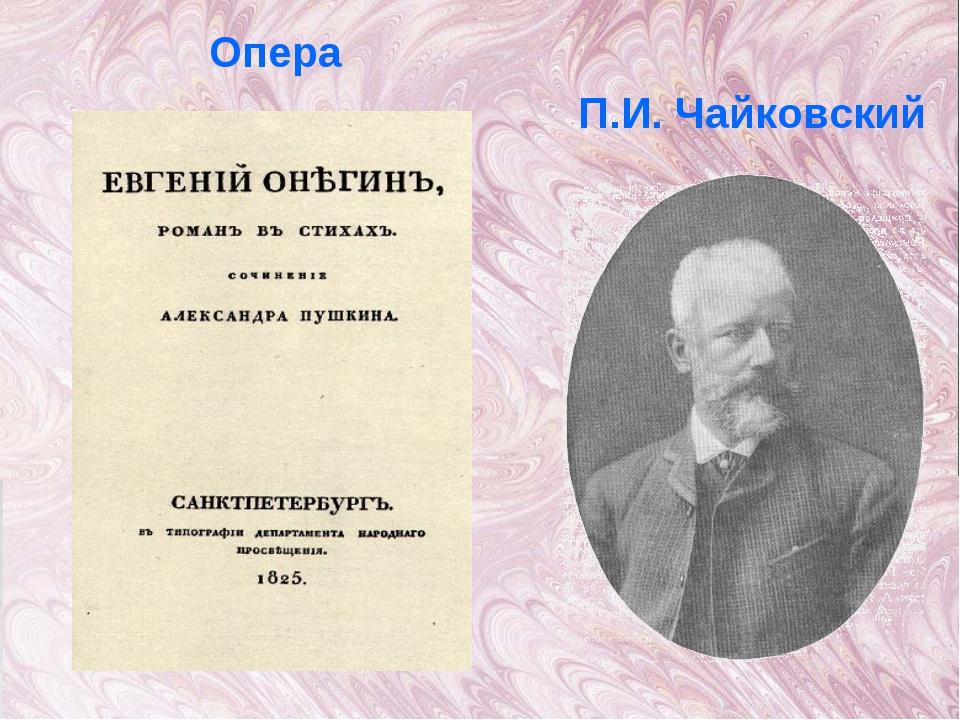 Опера П.И. Чайковский