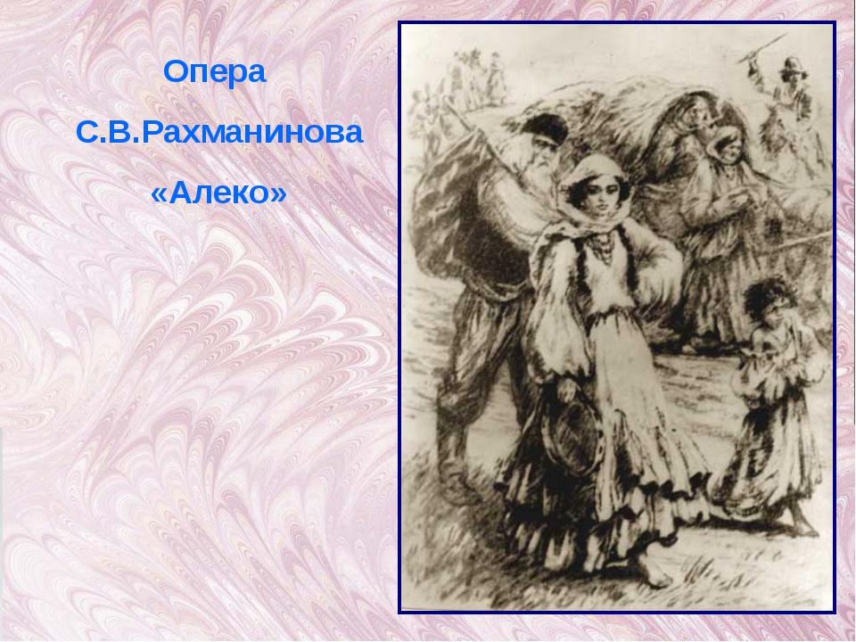 Опера С.В.Рахманинова «Алеко»