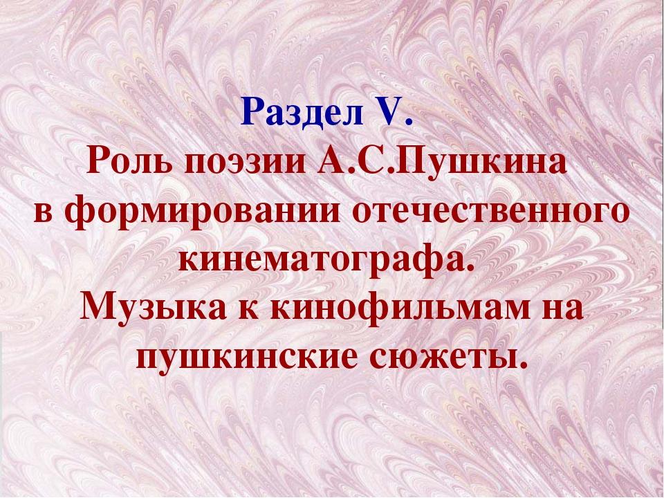 Раздел V. Роль поэзии А.С.Пушкина в формировании отечественного кинематографа...