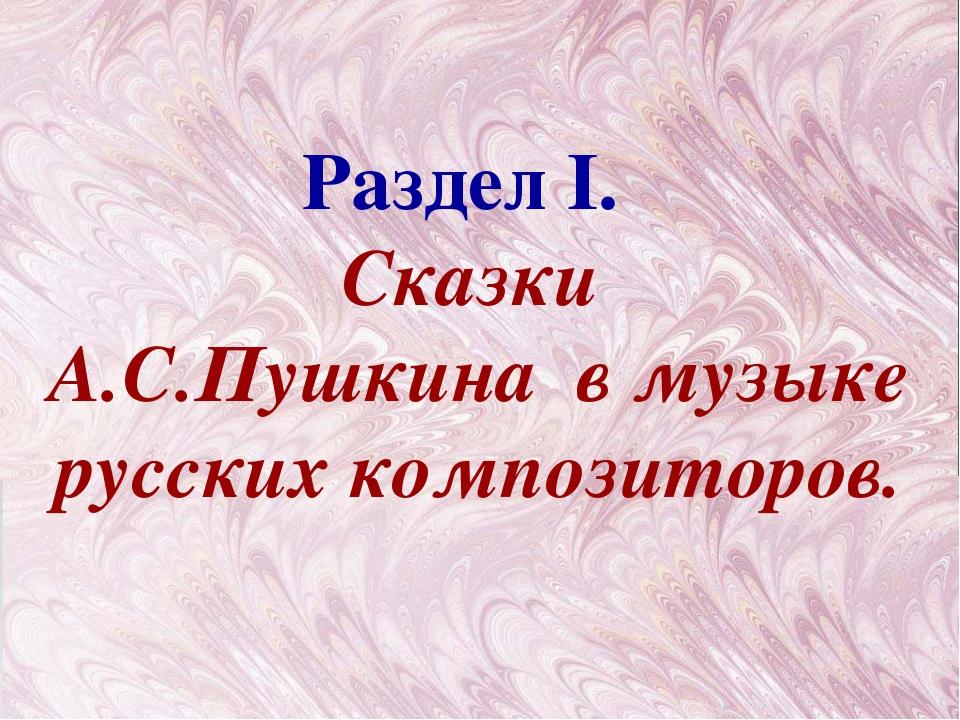 Раздел I. Сказки А.С.Пушкина в музыке русских композиторов.