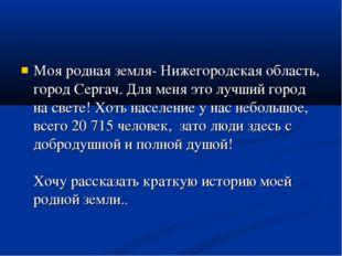 Моя родная земля- Нижегородская область, город Сергач. Для меня это лучший го