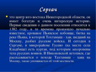 Сергач это центр юго-востока Нижегородской области, он имеет богатую и очень