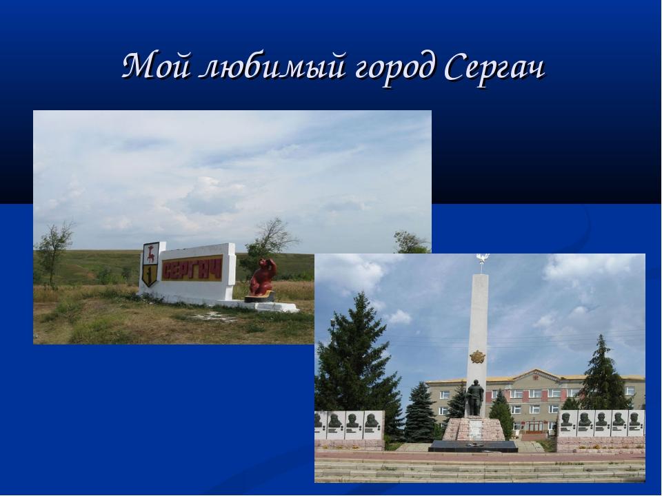 Мой любимый город Сергач