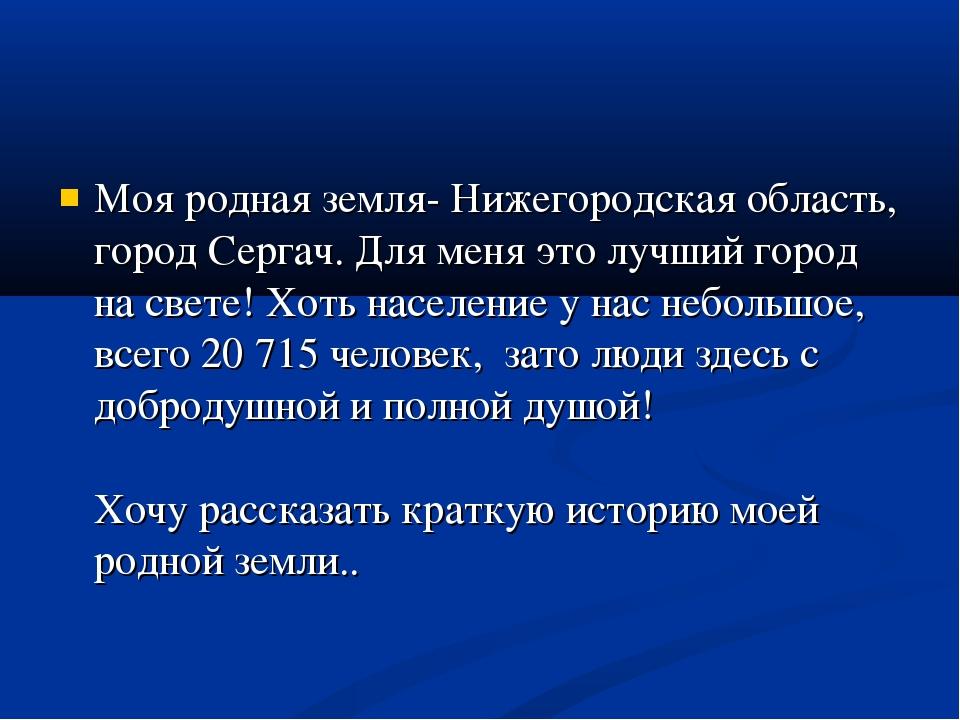Моя родная земля- Нижегородская область, город Сергач. Для меня это лучший го...