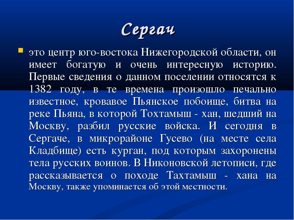 Сергач это центр юго-востока Нижегородской области, он имеет богатую и очень...