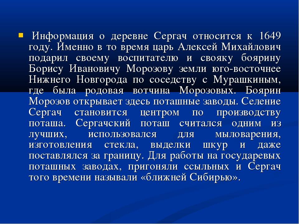 Информация о деревне Сергач относится к 1649 году. Именно в то время царь Ал...