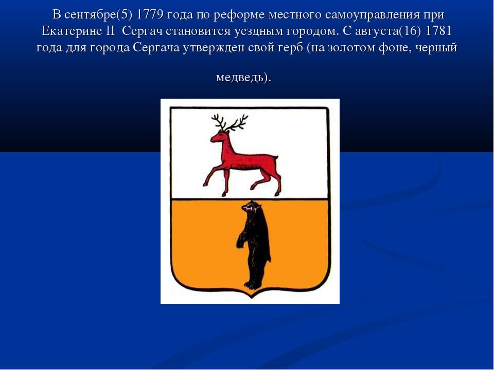 В сентябре(5) 1779 года по реформе местного самоуправления при Екатерине II...