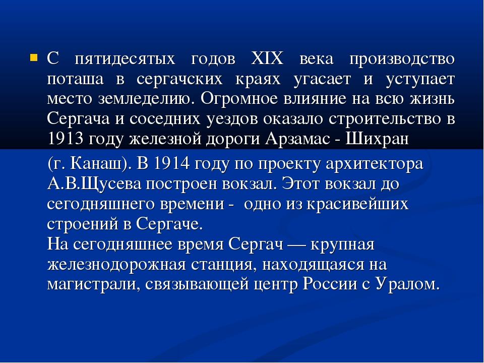 С пятидесятых годов XIX века производство поташа в сергачских краях угасает и...