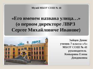 Музей МБОУ СОШ № 41 «Его именем названа улица…» (о первом директоре ЛВРЗ Серг