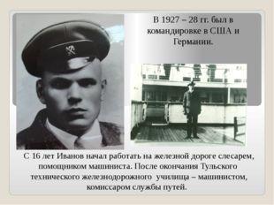 С 16 лет Иванов начал работать на железной дороге слесарем, помощником машин