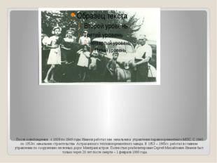 После освобождения с 1939 по 1949 годы Иванов работал зам. начальника управл