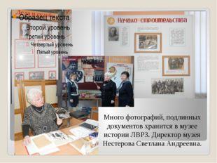 Много фотографий, подлинных документов хранится в музее истории ЛВРЗ. Директо