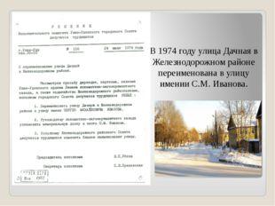 В 1974 году улица Дачная в Железнодорожном районе переименована в улицу имени