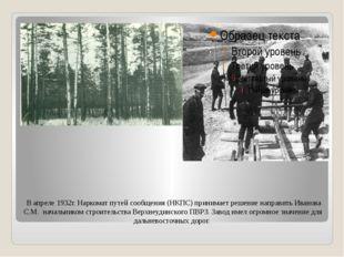 В апреле 1932г. Наркомат путей сообщения (НКПС) принимает решение направить