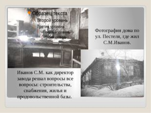 Фотография дома по ул. Пестеля, где жил С.М.Иванов. Иванов С.М. как директор