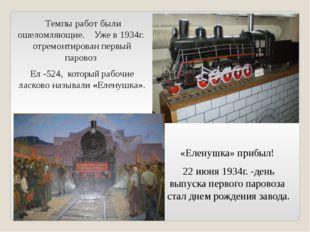 Темпы работ были ошеломляющие. Уже в 1934г. отремонтирован первый паровоз Ел