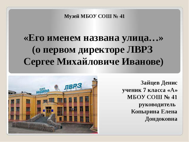 Музей МБОУ СОШ № 41 «Его именем названа улица…» (о первом директоре ЛВРЗ Серг...