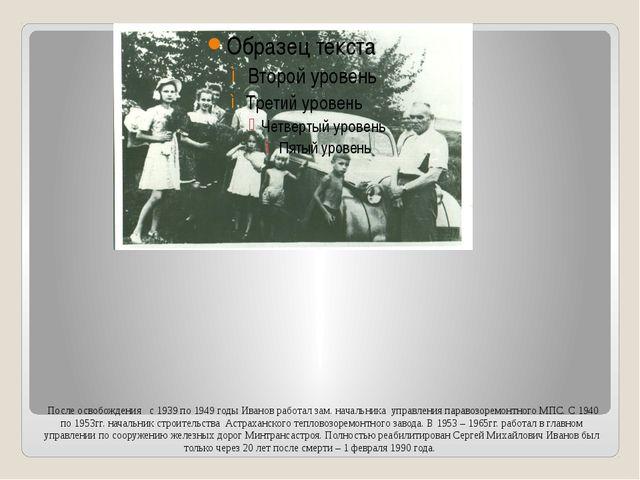 После освобождения с 1939 по 1949 годы Иванов работал зам. начальника управл...