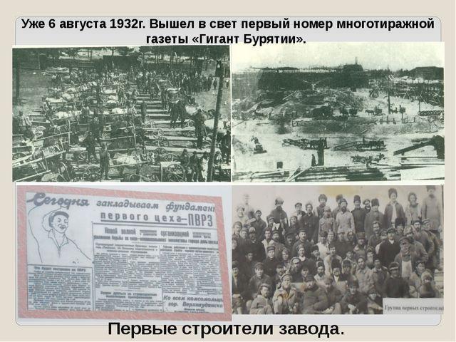 Первые строители завода. Уже 6 августа 1932г. Вышел в свет первый номер много...
