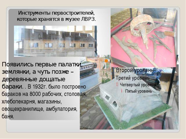 Инструменты первостроителей, которые хранятся в музее ЛВРЗ. Появились первые...