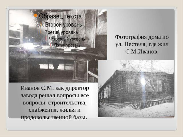 Фотография дома по ул. Пестеля, где жил С.М.Иванов. Иванов С.М. как директор...