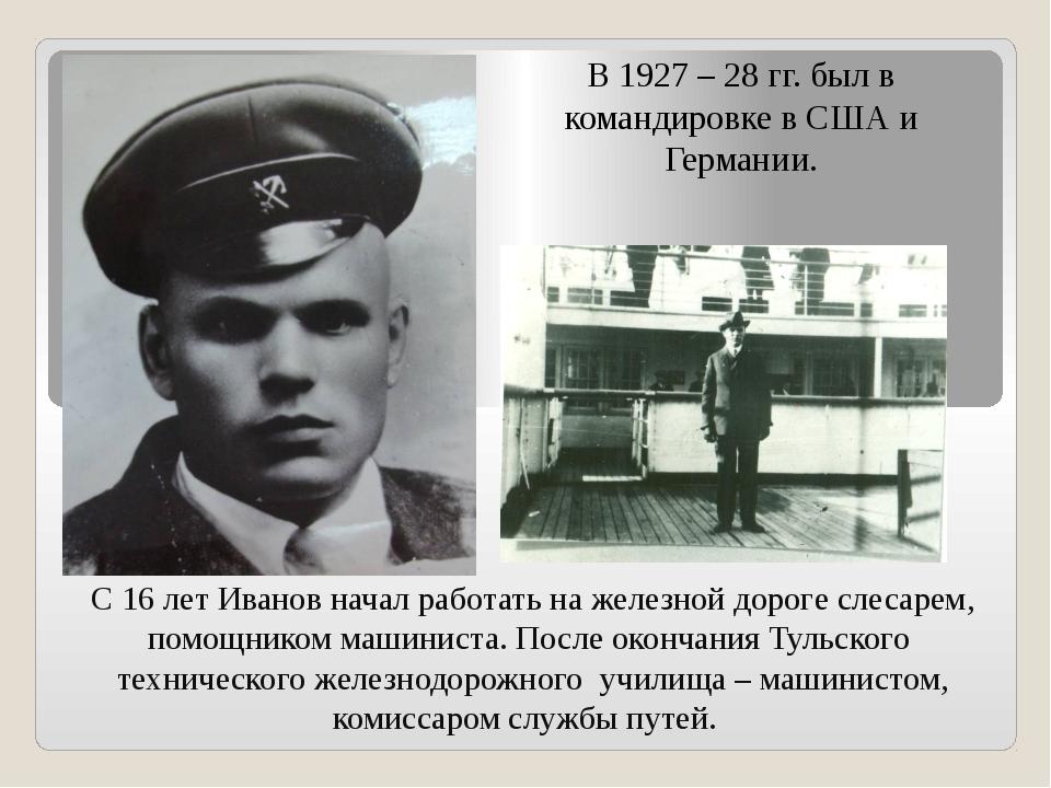 С 16 лет Иванов начал работать на железной дороге слесарем, помощником машин...