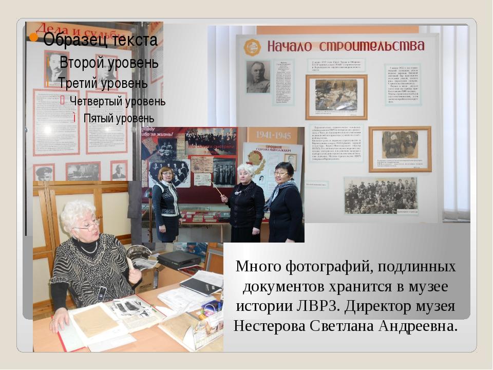 Много фотографий, подлинных документов хранится в музее истории ЛВРЗ. Директо...