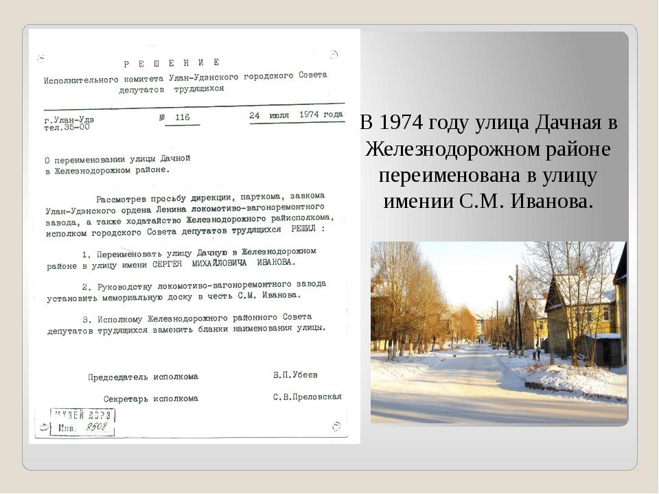 В 1974 году улица Дачная в Железнодорожном районе переименована в улицу имени...