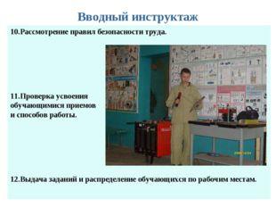 Вводный инструктаж 10.Рассмотрение правил безопасности труда. 11.Проверка усв