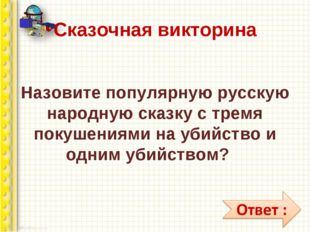 Назовите популярную русскую народную сказку с тремя покушениями на убийство и