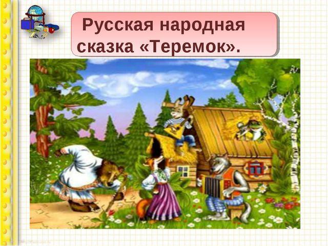 Русская народная сказка «Теремок».