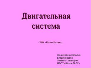 Двигательная система Нечепуренко Наталия Владимировна Учитель I категории МБО