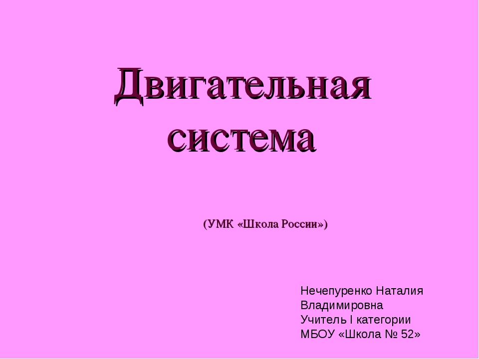 Двигательная система Нечепуренко Наталия Владимировна Учитель I категории МБО...