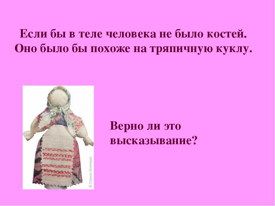 Если бы в теле человека не было костей. Оно было бы похоже на тряпичную куклу...