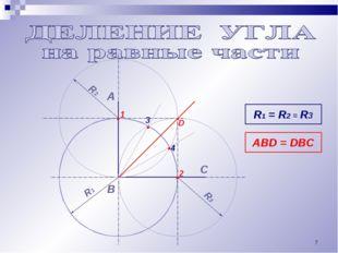 * А В • R1 R3 R1 = R2 = R3 ABD = DBC С • • • 1 2 R2 • 3 4 D