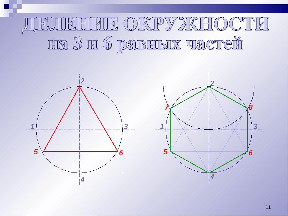 * 1 2 3 4 5 6 1 3 2 4 5 6 7 8