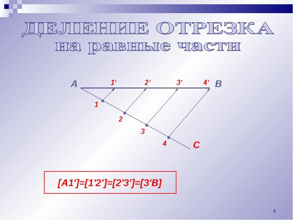 * А В С • • • • 1 2 4 3 2' 1' 3' 4' [А1']=[1'2']=[2'3']=[3'В]
