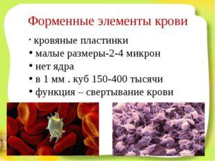 Форменные элементы крови кровяные пластинки малые размеры-2-4 микрон нет ядра