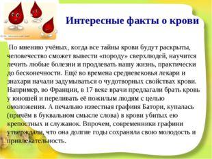 Интересные факты о крови По мнению учёных, когда все тайны крови будут раскры
