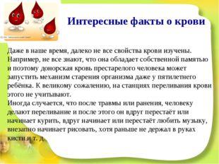 Интересные факты о крови Даже в наше время, далеко не все свойства крови изуч