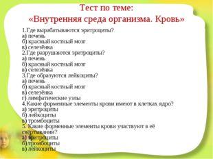 Тест по теме: «Внутренняя среда организма. Кровь» 1.Где вырабатываются эритро