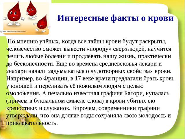 Интересные факты о крови По мнению учёных, когда все тайны крови будут раскры...