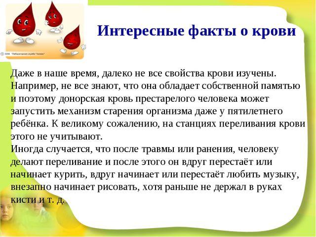 Интересные факты о крови Даже в наше время, далеко не все свойства крови изуч...