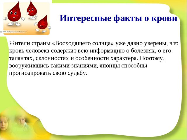 Интересные факты о крови Жители страны «Восходящего солнца» уже давно уверены...