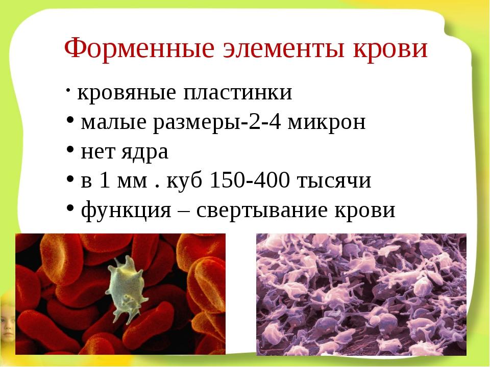 Форменные элементы крови кровяные пластинки малые размеры-2-4 микрон нет ядра...