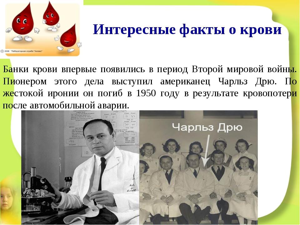 Интересные факты о крови Банки крови впервые появились в период Второй мирово...