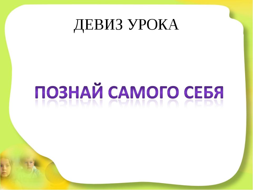 ДЕВИЗ УРОКА