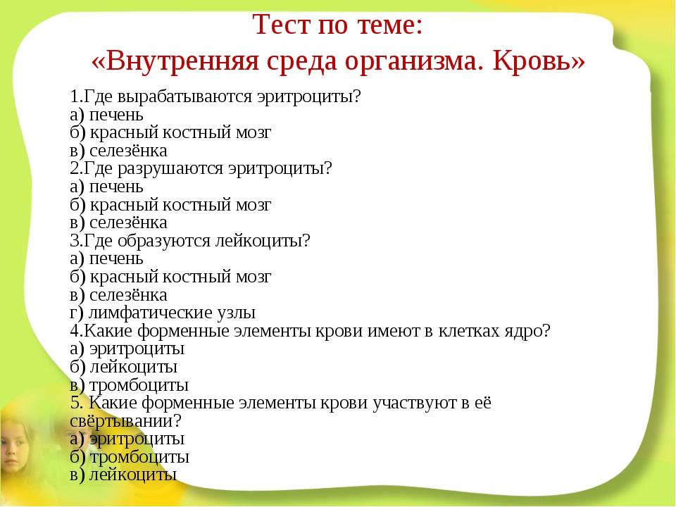 Тест по теме: «Внутренняя среда организма. Кровь» 1.Где вырабатываются эритро...