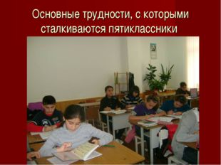 Основные трудности, с которыми сталкиваются пятиклассники